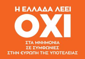 logo_h_ellada_leei_oxi
