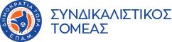 logo-syndikalistikos