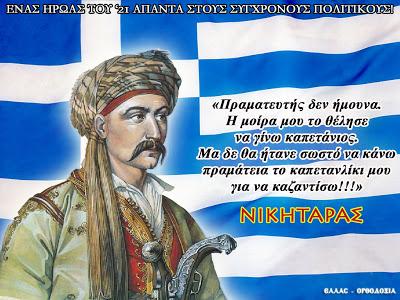 epamioanninon.wordpress.com-επικαιρο-οσο-ποτε-ο-θρυλικοσ-τουρκοφ