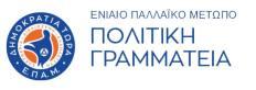 logo-epam-politikh-grammateia
