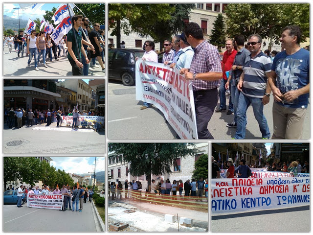 ΓΙΑΝΝΕΝΑ-Στους δρόμους βγήκαν σήμερα οι εργαζόμενοι στους κλάδους Υγείας και Παιδείας
