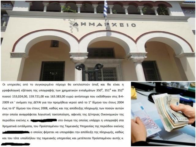 Νέα βόμβα στο ταμείο του Δήμου Ιωαννιτών