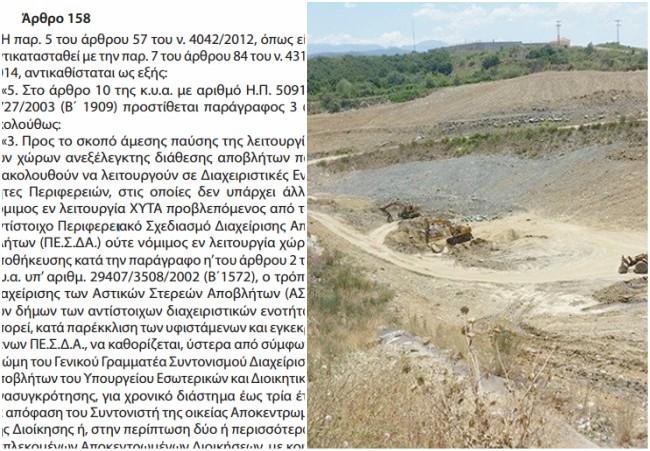 Με άρθρο σε μνημονιακό νόμο έκαναν «μπαλάκι» προς την Ήπειρο τα σκουπίδια της Λευκάδας!!!