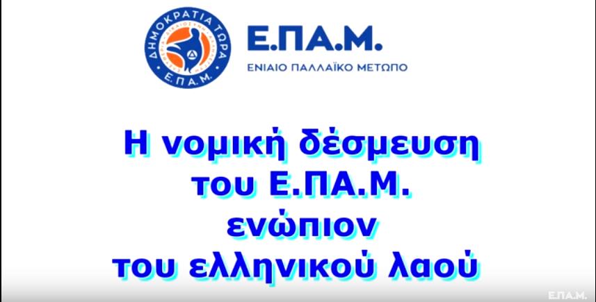 """Η Νομική Δέσμευση"""" του Ε.ΠΑ.Μ. στον ελληνικό λαό"""