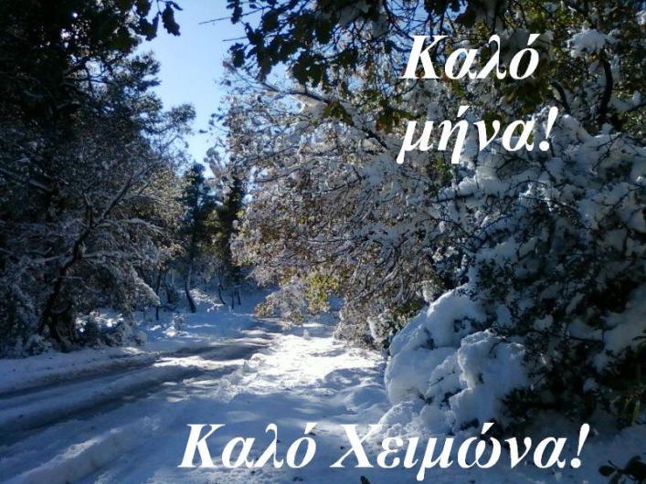 kalo-mhna-kalo-xeimona