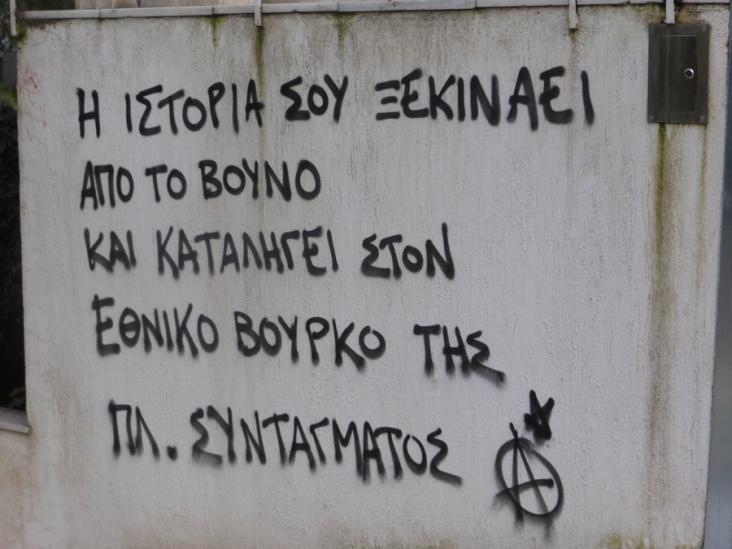 Επίθεση αντιεξουσιαστών στο σπίτι του Μίκη Θεοδωράκη -Τι απαντά ο ίδιος - 06