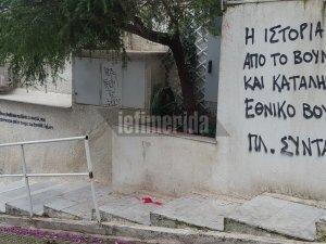 Επίθεση αντιεξουσιαστών στο σπίτι του Μίκη Θεοδωράκη -Τι απαντά ο ίδιος - 03