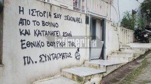 Επίθεση αντιεξουσιαστών στο σπίτι του Μίκη Θεοδωράκη -Τι απαντά ο ίδιος - 04