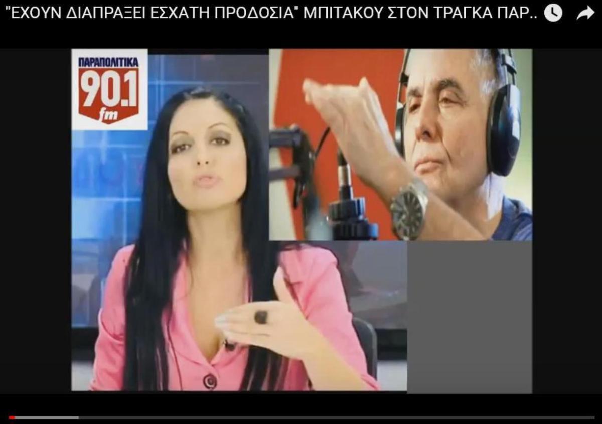 Γεωργία Μπιτάκου στον Τράγκα: «Δεν μπορούν πλέον να μας εκπροσωπούν έχουν διαπράξει εσχάτη προδοσία»