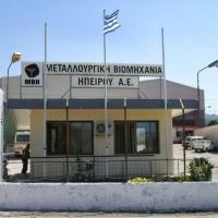 Για 2,5 εκατομμύρια πουλήθηκε η Μεταλλουργική Βιομηχανία Ηπείρου