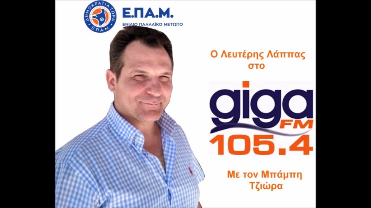 2018-06-15 - Τηλεφωνική παρέμβαση του Λευτέρη Λάππα στην εκπομπή του GigaFM 105.4 Ιωαννίνων