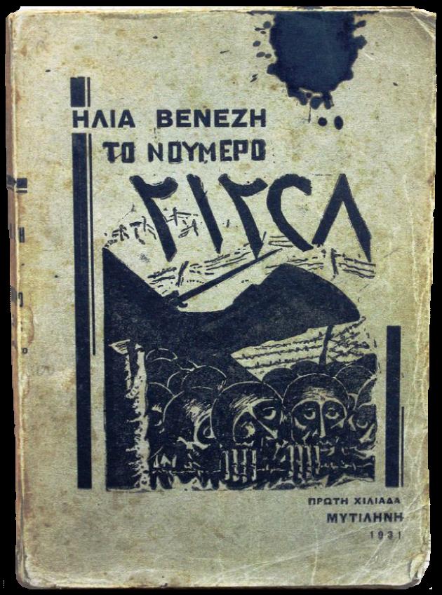 Η πρώτη έκδοση του «Νούμερο 31328» ήταν η μόνη που περιέγραψε με σαφήνεια το έργο των ελληνικών «Συνεργείων Αντιποίνων»