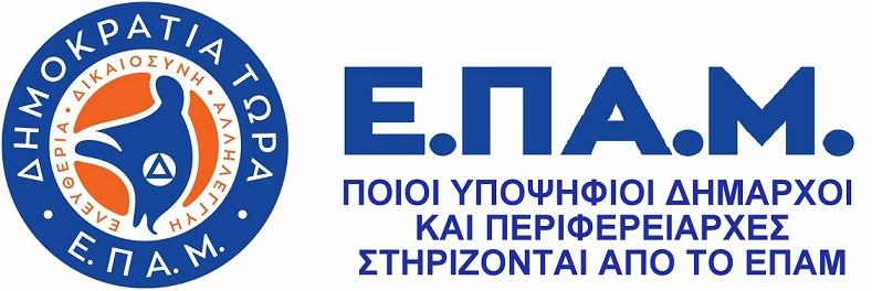 Υποψηφιότητες σε Δήμους και Περιφέρειες που στηρίζει το ΕΠΑΜ 16 ΜΑΪΟΥ 2019